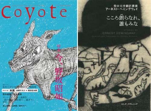 20121201coyote.jpg
