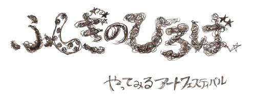 110918_fushigi.jpg