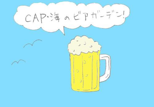 1207_beergarden_th_20120620173252.jpg