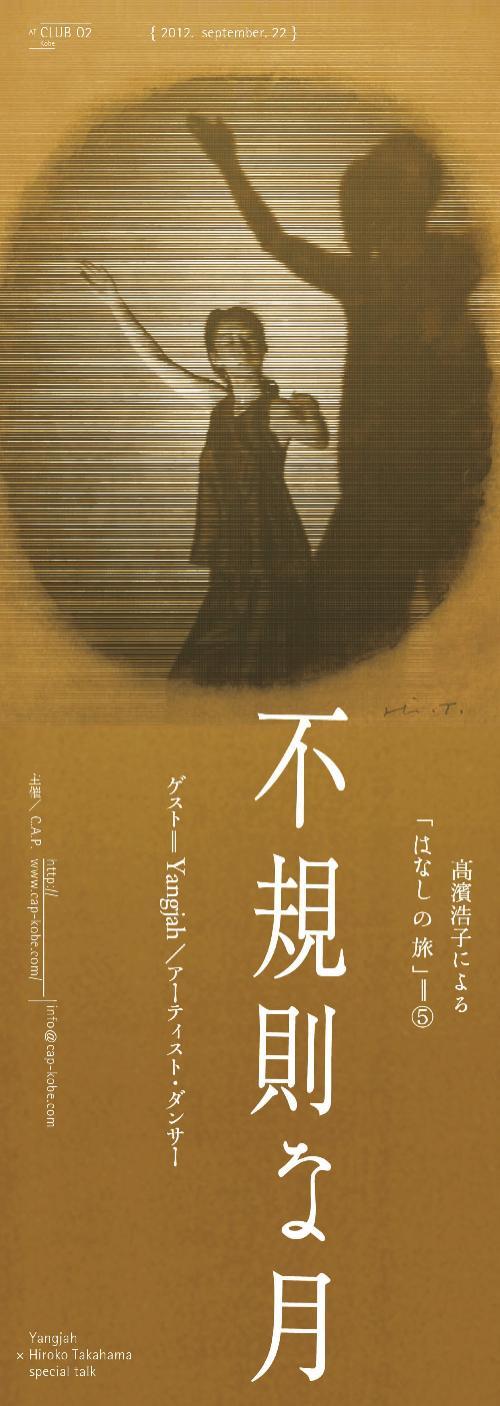 1209_hanashinotabi_th_20120922-A4-6 jpg.jpg