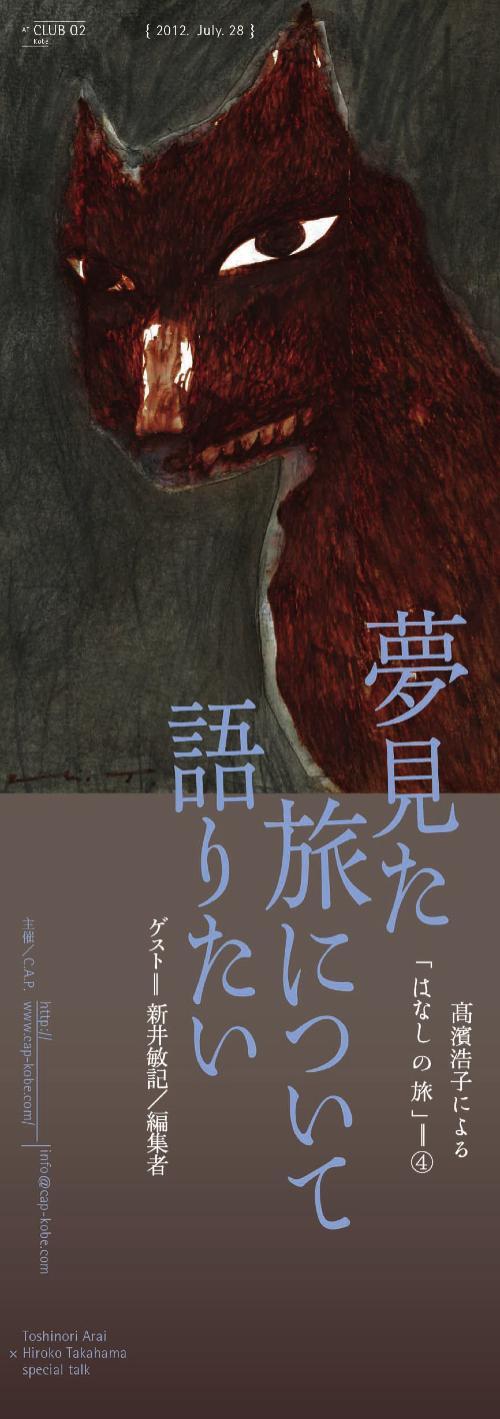 1207_th_hanasinotabi4-20120728-1cutA4.jpg