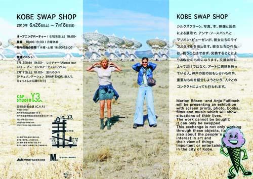 0626_Swap-Shop_front.jpg