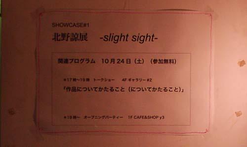 091024kitano.jpg