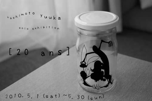 100501hashimoto.jpg