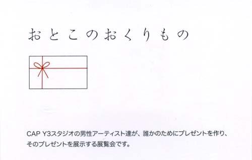 110108otokono.jpg
