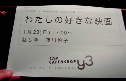 110123watashino01.jpg