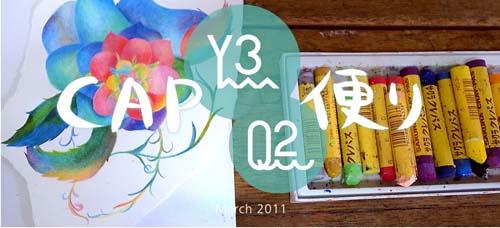 110301CAP_dayori_No17_a.jpg
