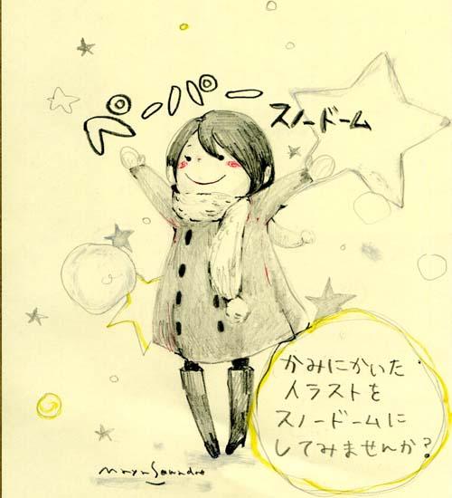 111224sawada_ws.jpg