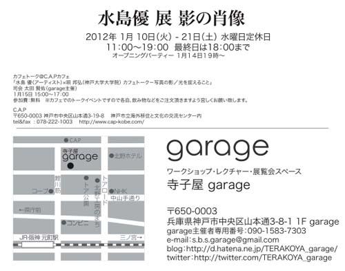 120115garage_DM2.jpg