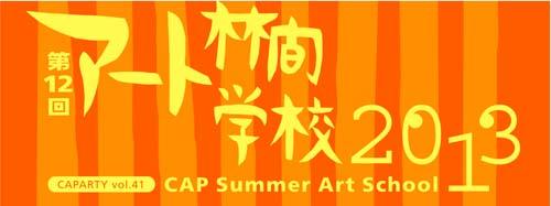 130727Summer Art School_finish .jpg