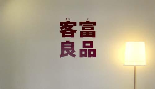 20121103r01.jpg
