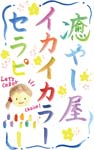 ikai_colortherapy.jpg