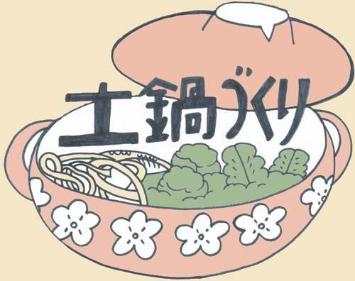 111204_nendo_donabe.jpg