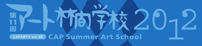 th_'12_SummerArtSchool1.jpg