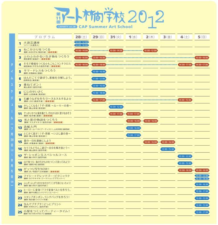 th_schedule.jpg