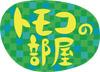 tomokonoheya_green.jpg
