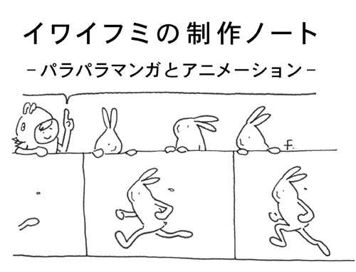 webiwaifumi.jpg