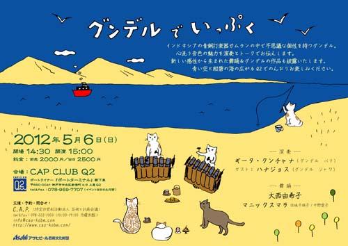 20120506ippuku_fl.jpg