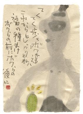 1205_th_wakkun20120420web.jpg
