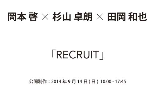 140914RECRUIT01.jpg