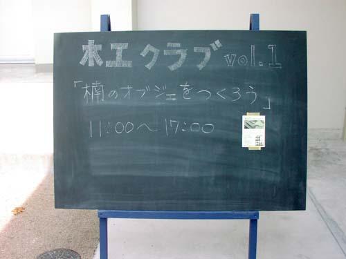 20100905mokkou00.jpg
