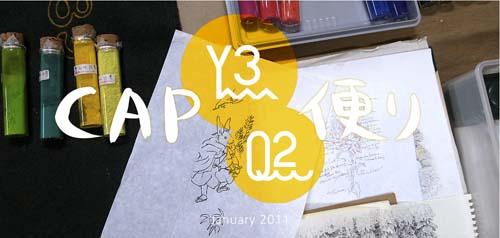 CAP_dayori_No15forBlog.jpg