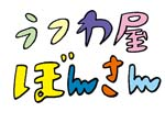 nakazawa_utsuwayabonsan.jpg