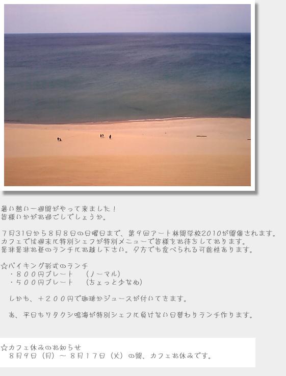natsu.jpg