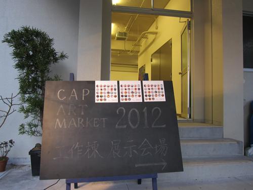 アートマーケット2012th_IMG_4650.jpg