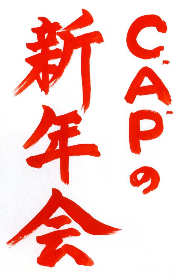 1301_shinnenkai_th_img042.jpg